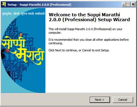Letter Convert To Marathi marathi typing free marathi fonts free marathi typing