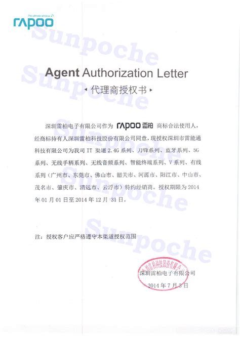 authorization letter to use brand name brand new rapoo mini slim wireless metal keyboard optical