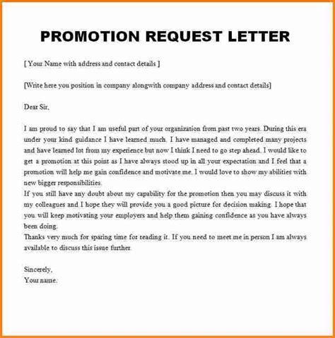 application letter for a promotion 6 promotion letter cashier resume
