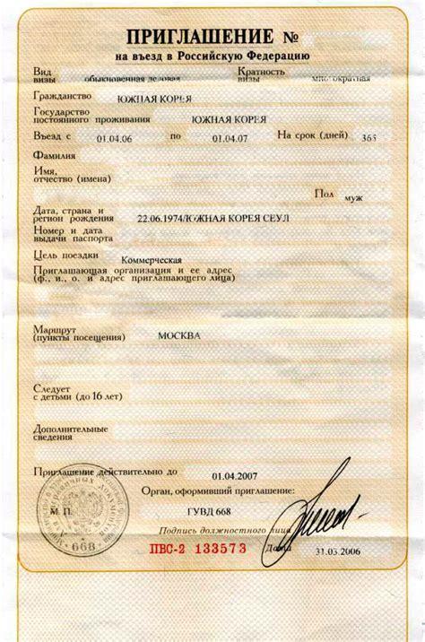 permesso di soggiorno russia permesso di soggiorno turistico schema fideiussione