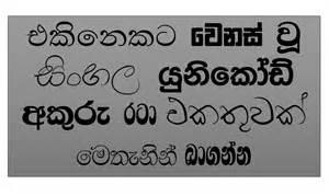 Wal Katha In Sinhala Fonts » Home Design 2017