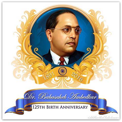 ambedkar biography in hindi pdf 125th birth anniversary dr babasaheb ambedkar wallpaper