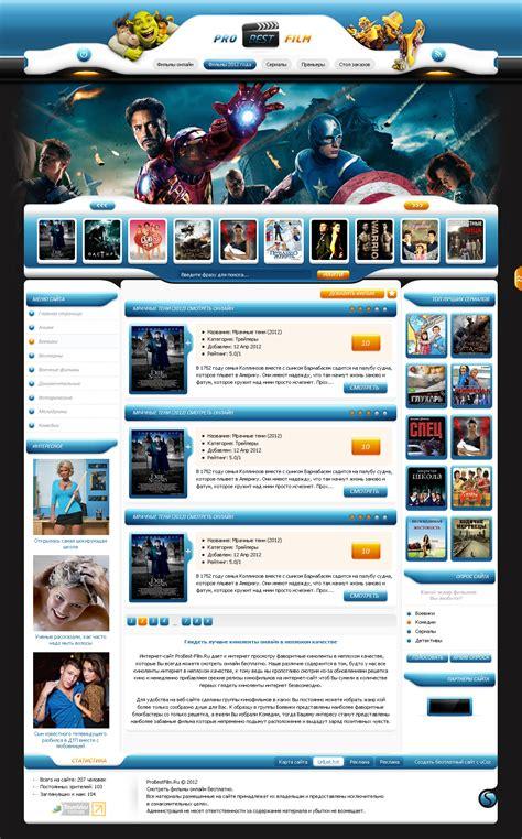 templates for ucoz шаблон v zoom для ucoz теперь probestfilm free ucoz