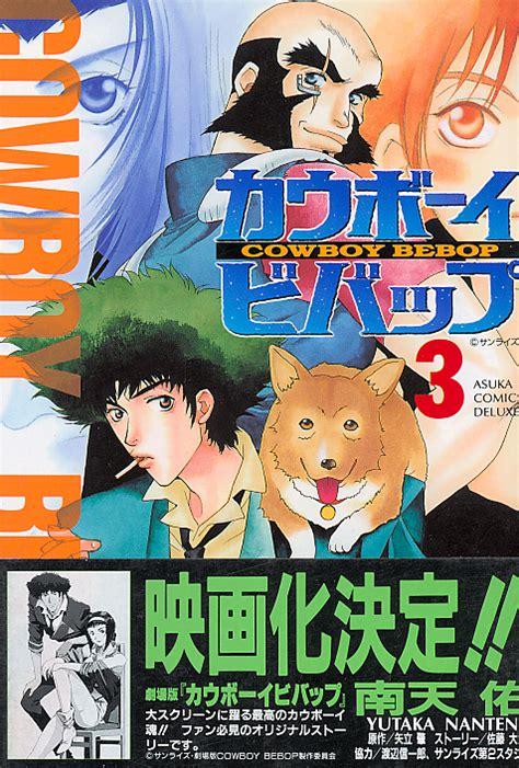 tempting cowboys and volume 3 books cowboy bebop vol 3 anime books