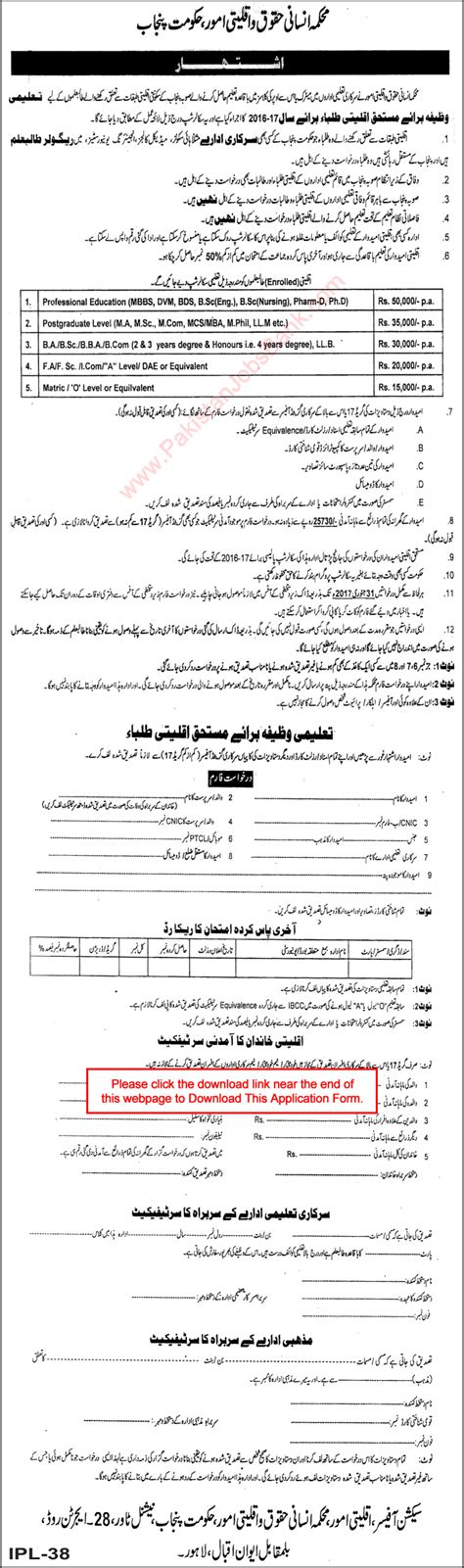 Mba Grants And Scholarships For Minorities by Minorities Affairs Department Punjab Scholarships 2017