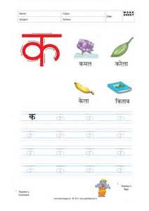 free hindi worksheets