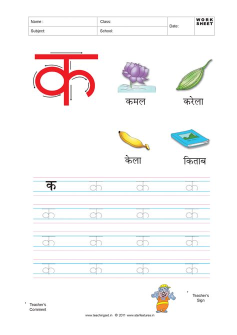 Free Printable Hindi Worksheets For Kindergarten | 35 free printable hindi worksheets for kindergarten pdf