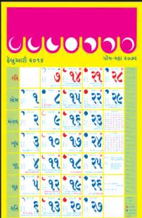 Calendar 2018 Pdf Gujarati 2017 Calendar Gujarati
