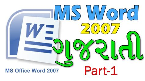 tutorial youtube word 2007 ms word 2007 tutorial in gujarati 1 youtube