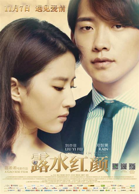 film china like love ludovicolarsvontrier pelicula china quot for love or money