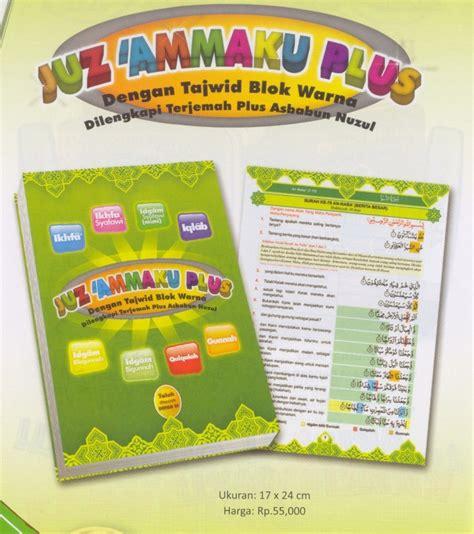 Buku 1 Hari 10 Ayat Mudah Hafal Juz Ammatl al qur an ku belajar membaca al qur an menjadi lebih mudah