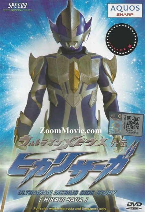 film ultraman mebius and hikari ultraman mebius side story hikari saga dvd japanese
