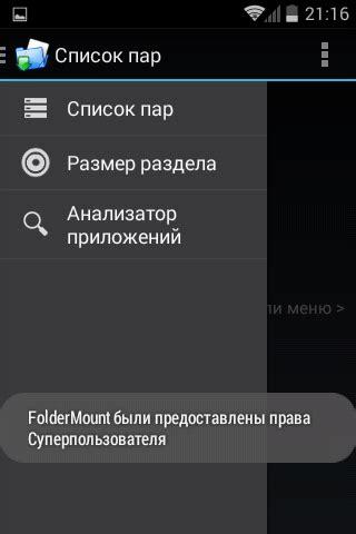 android перенос приложений на карту памяти