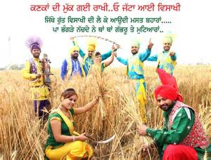 happy baisakhi 2017 quotes messages wishes sms fb dp