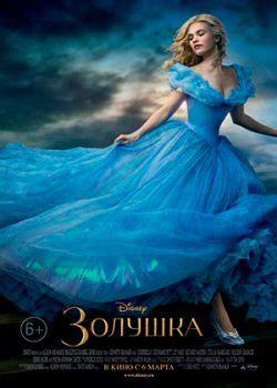 film disney zoluska золушка 2015 смотреть онлайн бесплатно золушка в