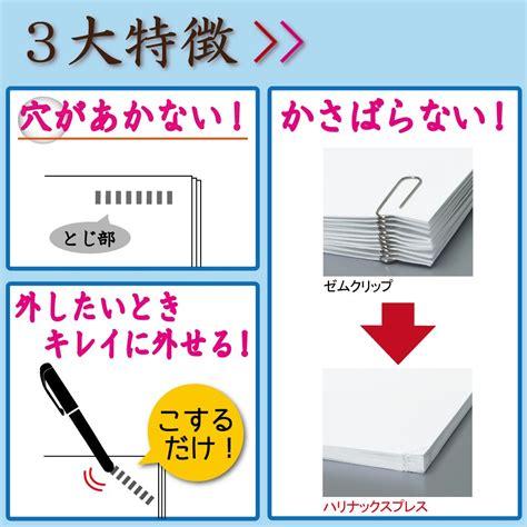 Kokuyo Harinacs Press Stapler Sln Mph105b White kokuyo harinacs press stapleless stapler stationery sln