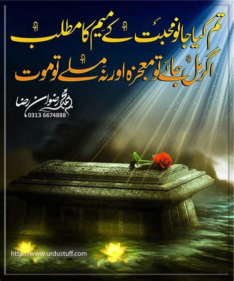 Shafira Syari Gold Gamis Ay 1 urdu sad emotional shayari