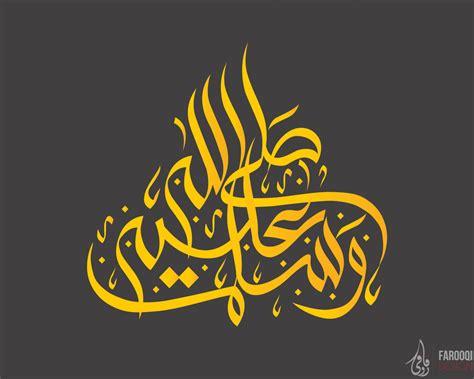 Kaligrafi By Kaligrafi T M the 30 gambar kaligrafi dengan khat yang memiliki
