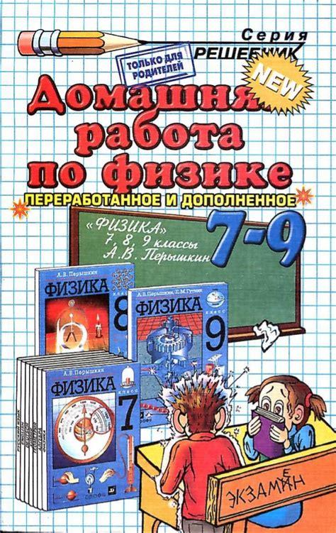ответы к учебнику физика 8 класс а.в.перышкин
