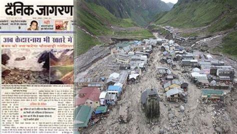 Essay On Uttarakhand A Made Disaster by Uttarakhand Flood Dainik Jagran Warned Govt Of Threat 9 Years Ago Nation