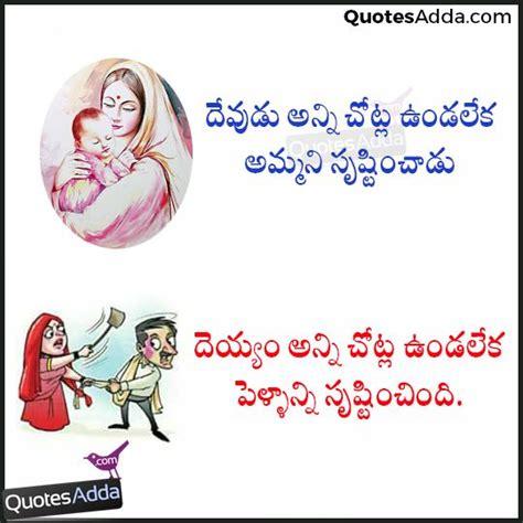 jokes in hostel life in telugu telugu funny wife jokes images free my pinterest