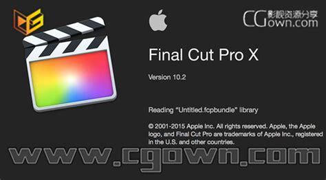 final cut pro hackintosh apple final cut pro x 10 2 2 mac os x 苹果视频剪辑软件含中文版 cg资源网
