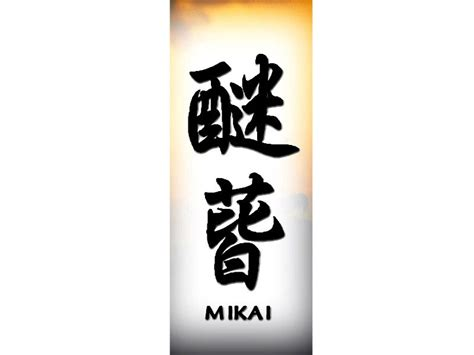 names for mikai in mikai name for