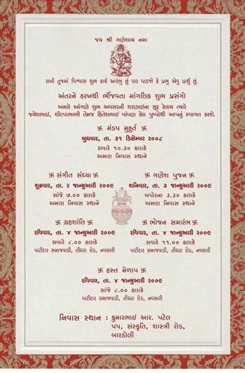 Wedding Quotes Gujarati by Wedding Quotes For Invitations In Gujarati Image Quotes At