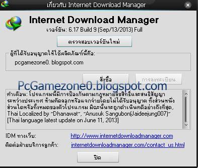 free download internet download manager 6 09 full version with serial key download program internet download manager 6 17 build 9