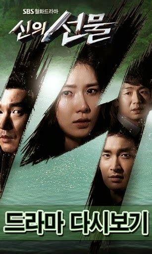 film drama romance terbaik 2014 daftar 10 film drama korea terbaru dan terbaik zakipedia