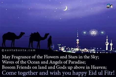 eid mubarak eid ul fitr greetings picture