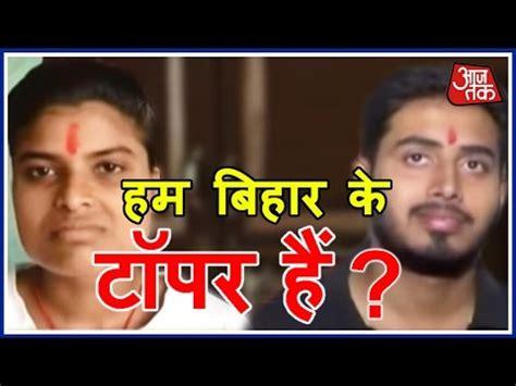 aaj tak bihar hindi samachar gaon aaj tak bihar intermediate topper doesnt know the