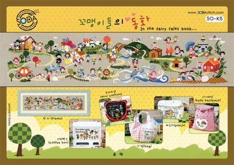Soda Stitch So 367 Cafe yay crosstitch n handmade pola soda stitch kx
