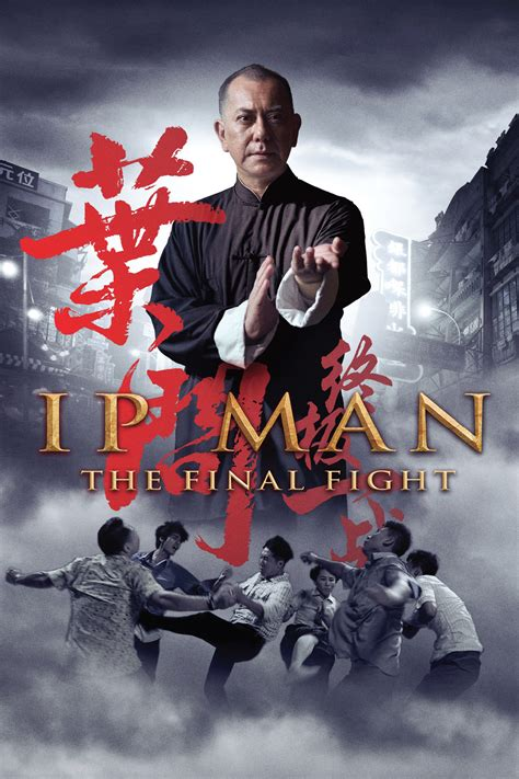 film ip man the final fight ip man the final fight 2013 hd 720p in english with