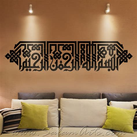 islamic wall decals art of bismillah in kufic salam arts arabic islamic calligraphy wall sticker vinyl wall sticker