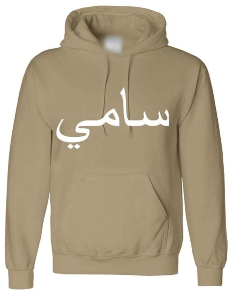 Hoodie Arabian by Beige Personalised Hoodie Arabic Name Chest Calligraphy