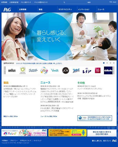 P G Mba Program by P G Vs 花王 2016 Mbaケース ケースセンター 名古屋商科大学ビジネススクール Mba