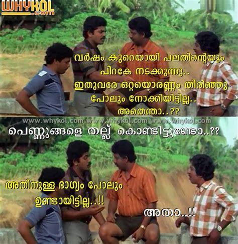 film comedy scenes malayalam malayalam comedy film scene in odaruthammava aalariyam