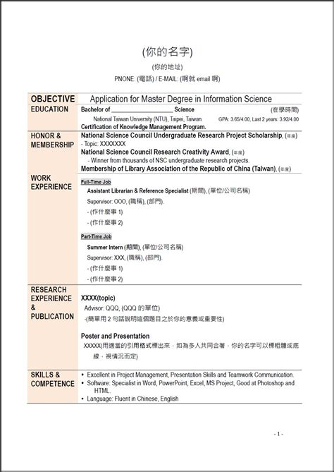 experience resume templates to be a better me march 2011