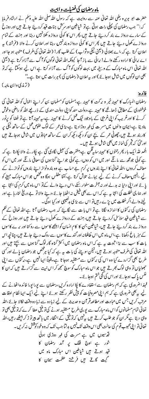 Khel Ki Ahmiyat Essay In Urdu by Importance Of Ramadan Ramzan Ki Ahmiyat Urdu Ramazan Ul Mubarak Ki Fazilat Ahmiyat