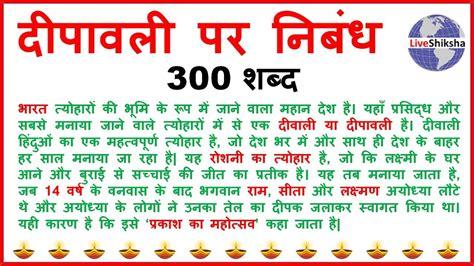 Diwali Festival In Essay by Diwali Essay In Diwali Deepawali Par Nibandh Deepawali Essay In 300 Words