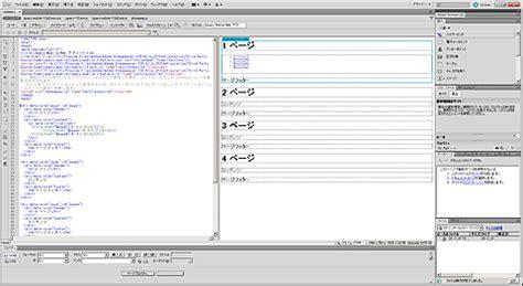 phonegap tutorial with dreamweaver dreamweaver phonegapでjquery mobileアプリのネイティブ化 phonegapで始める