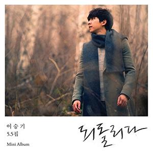lee seung gi forest forest lee seung gi album wikipedia