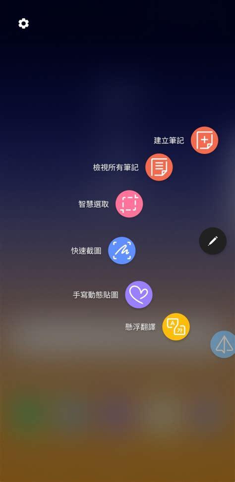 samsung experience home screenshot 20180816 221454 samsung experience home 就是教不落 給你最豐富的 3c 資訊 教學網站