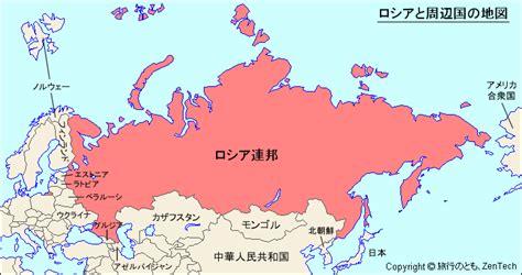 russia map and neighboring countries ロシアと周辺国の地図 旅行のとも zentech
