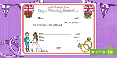design a wedding invitation ks1 new design a royal wedding invitation activity