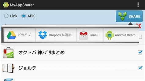 myappsharer apk myappsharer インストールしているアプリをリスト化してシェア apkファイルをクラウド保存もできます オクトバ
