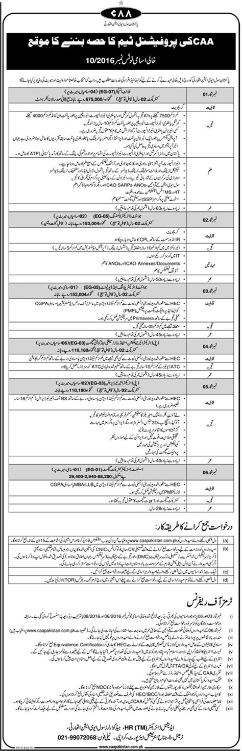Mba In Aviation Management In Pakistan by In Caa Civil Aviation Authority Caa Karachi Sindh