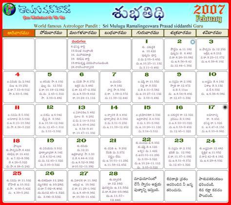 February 2007 Calendar Search Results For 2008 Telugu Calendar Calendar 2015