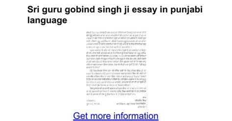 Shri Guru Gobind Singh Ji Essay In by Sri Guru Gobind Singh Ji Essay In Punjabi Language Docs